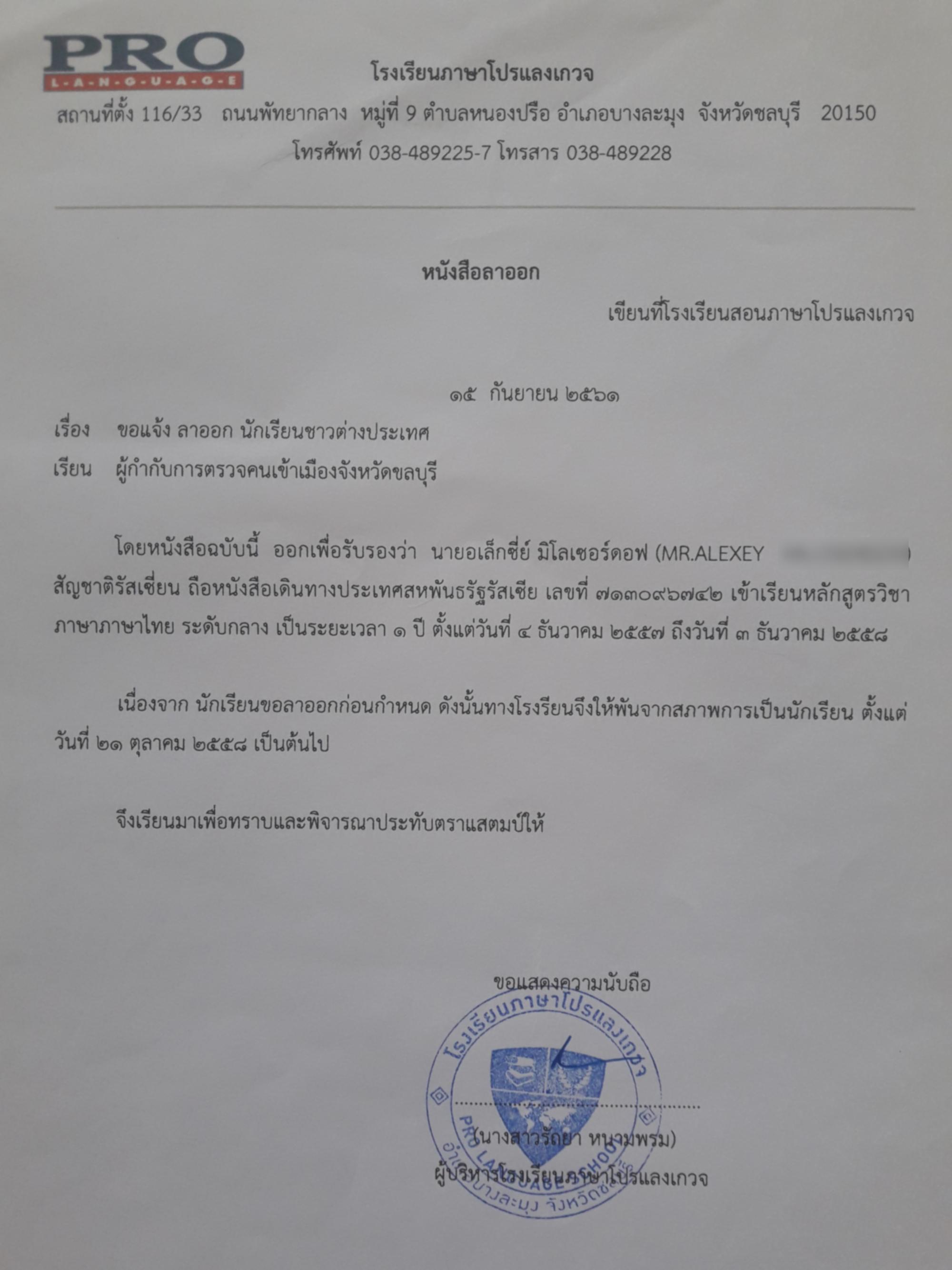 Таиланд отменил бесплатные визы для россиян