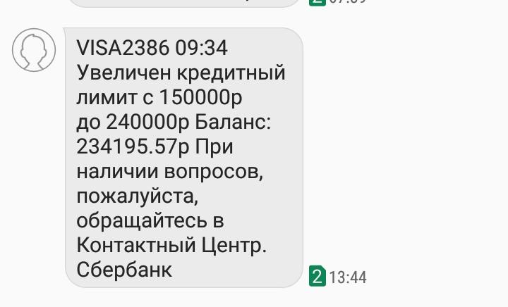 Взять кредит 100000 без справок и поручителей под низкий процент новосибирск